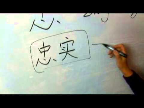 Chinese Symbols For Loyal Or Faithful Youtube
