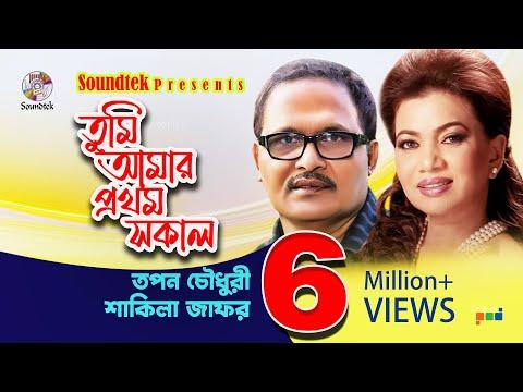 tapan chowdhury tumi amar prothom shokal