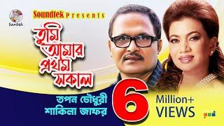 Tumi Amar Prothom Sokal | তুমি আমার প্রথম সকাল | Tapan Chowdhury | Shakila Zafar | Lyrical Video