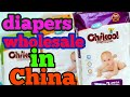 How to purchase diapers in china wholesale  price  best deal best products winter products