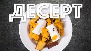 Десерт. Персиковый Бисквит с мороженным. Дешевые сладости.