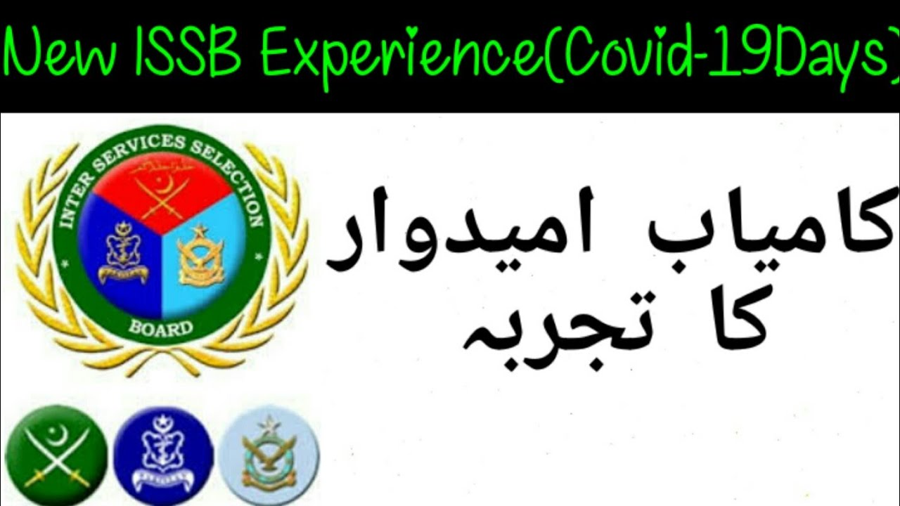 New ISSB Experience Interviews Questions |All Belong Forces|