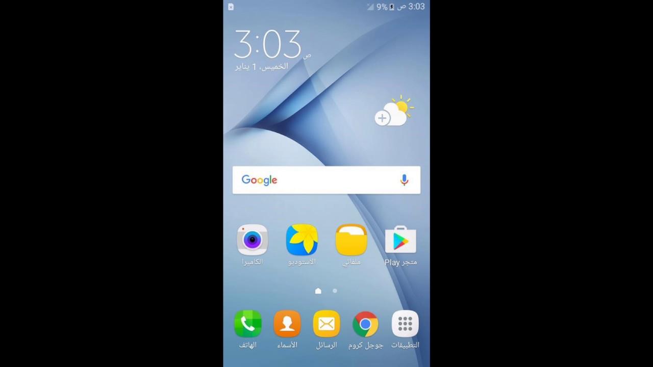 Galaxy J3 2016 SM J320V Add Arabic By EFT Dongle