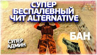 сУПЕР БЕСПАЛЕВНЫЙ ЧИТ AlterNative CS 1.6 ССЫЛКА