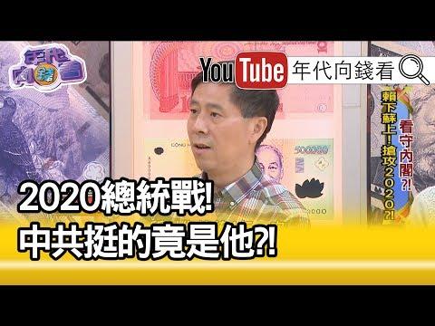 精華片段》汪浩:經濟最大缺陷在於由他領導?!【年代向錢看】