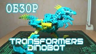 Трансформеры - Диноботы (Обзор игрушек)