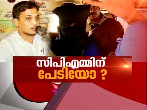 CPM afraid of the CBI probe in Shuhaib Murder Case? | News Hour 12 March 2018