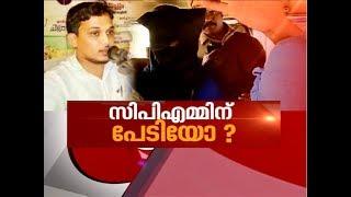 CPM afraid of the CBI probe in Shuhaib Murder Case? | News Hour 12 March 2018