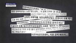폐업 앞둔 성폭력상담소의 불편한 민낯
