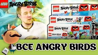 LEGO The Angry Birds Movie - анонс на все наборы