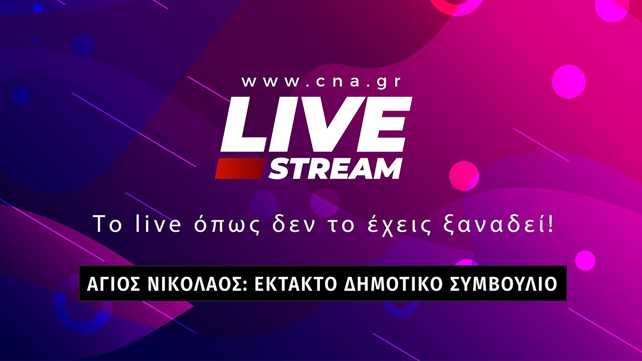 CNA.GR | Αγιος Νικόλαος: Έκτακτο δημοτικό συμβούλιο (Τετάρτη 01-07-2020)