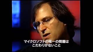スティーブ・ジョブズ1995 ~失われたインタビュー~(字幕版) thumbnail