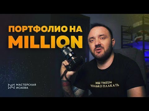 Портфолио на Миллион