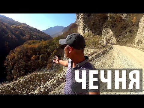 Чечня. Из Грозного в отдаленные горные поселки. Итум-Кали, Буни.