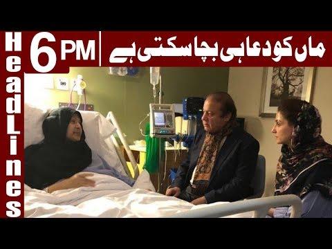 Maa Ko Dua Hi Bacha Sakti Hai - Headlines 6 PM - 16 June 2018 | Express News