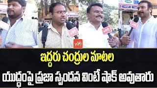 Public Talk on CM KCR and Chandrababu Fight | Telangana Vs Andhra Pradesh | AP Elections | YOYO TV