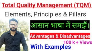 9 ) TOTAL QUALITY MANAGEMENT || TQM || HINDI - Industrial Engineering \ Example