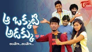 Aa Okkati Adakku | Telugu Comedy Short Film 2019 | Directed by Nagendra K | TeluguOne