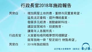 行政長官2018年施政報告