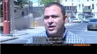 اسرائيل تعلن الحرب على حزب التحرير