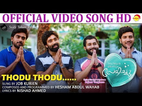 Thodu Thodu Official Video Song HD | Job Kurien | Angane Njanum Premichu