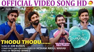 Thodu Thodu Official Song HD | Job Kurien | Angane Njanum Premichu