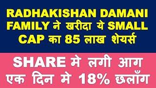 Radhakishan Damani bought this small cap stock | latest share market news in hindi | breaking news