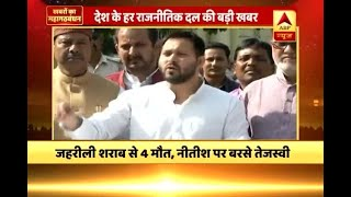 TOP NEWS: Tejashwi Yadav Calls Alcohol Ban A Fail In Bihar After 4 Die In Begusarai | ABP News