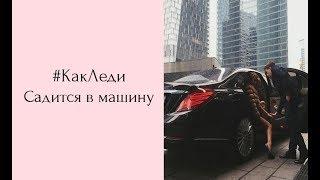 Как леди садится в машину? KRASOTATV
