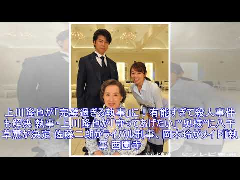 内山理名、執事・上川隆也を絶賛「もう出来上がっている」