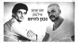 אייל גולן וזוהר ארגוב - נכון להיום (Guy Raz & Golan Azulay Remix)