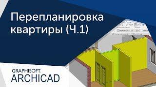 [Урок Archicad] Перепланировка квартиры. Часть 1