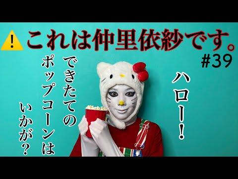 キティちゃんになりきってポップコーンを作った動画です🎀🍿