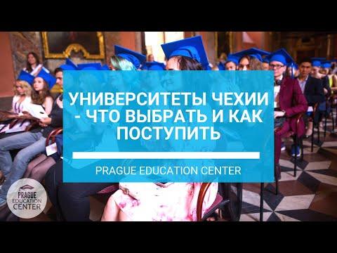 Университеты Чехии - что выбрать и как поступить