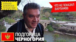 Подгорица Черногория Что посмотреть в Подгорице за 1 день Что не показал Варламов