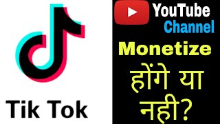 TikTok Videos वाले YouTube Channel Monetize होंगे या नही?