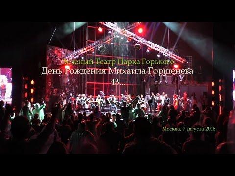 Зеленый Театр, День рождения Михаила Горшенева, 07.08.2016