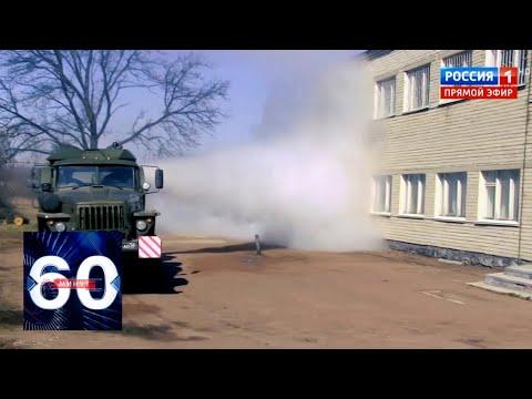 Российские военные вирусологи прибыли на север Италии. 60 минут от 26.03.20