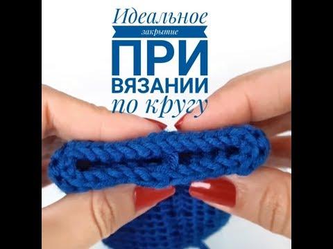 Как закончить вязание по кругу спицами