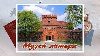 Удивительный Калининград - 'Музей янтаря'