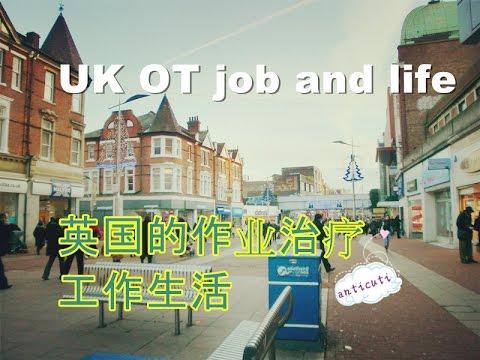 英国作业治疗工作和生活 UK OT job and life