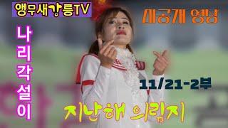 나리품바11/21-2부 미공개영상 낙엽 의 의림지 가버…