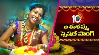 10TV Bathukamma 2018 Song 1  | Bathukamma Full Song | #Bathukamma | 10TV