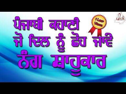 ਪੰਜਾਬੀ ਕਹਾਣੀ: Motivational and Inspiring Short Punjabi Story/Kahani | ਨੰਗ ਸ਼ਾਹੂਕਾਰ | Deep Jagdeep