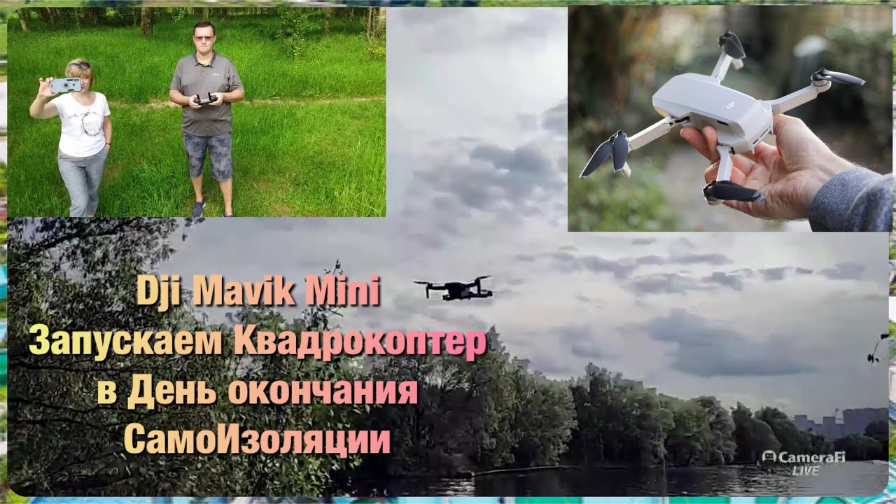 Dji Mavic Mini / Запускаем Квадрокоптер в день окончания СамоИзоляции смотрите на ютуб