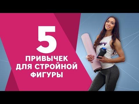 5 привычек для стройной фигуры [Workout | Будь в форме]