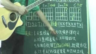 民謠吉他(教學影片)-第11課-1.擁抱-彈奏概述