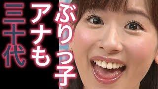 皆藤愛子アナ、結婚の申し込みも多数あるようですが、求める男性像が高...