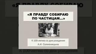 ''Я правду собираю по частицам...''. К 100-летию А.И. Солженицына