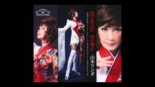 山本リンダ 2012.04.04 release 時代を超えた大ヒット曲「どうにもとま...